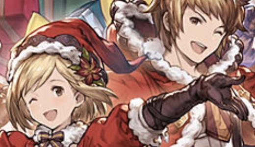 【グラブル】ガチャ更新でクリスマスピックアップ!