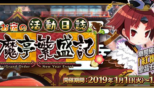 【FGO】2019正月イベントの注意点とサポート礼装まとめ