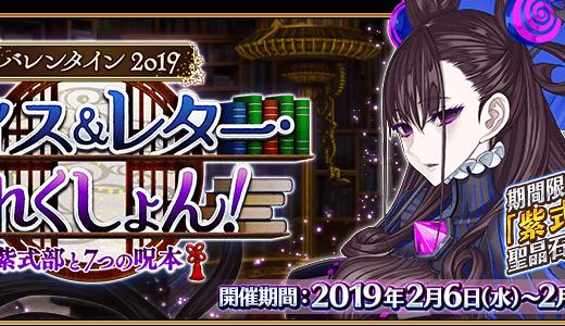 【FGO】紫式部実装!バレンタイン2019~紫式部と7つの呪本~の内容を確認する