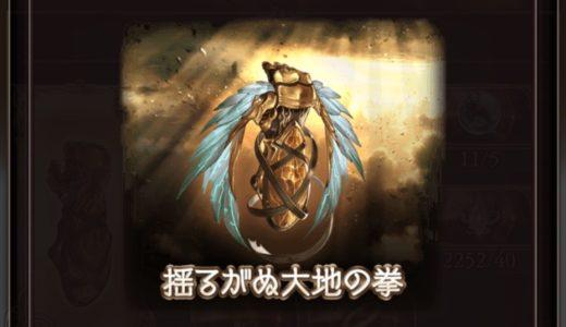 【グラブル】天司武器4凸のための黄龍・黒麒麟HLと四大天司HLまとめも