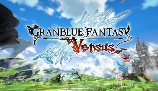 【GBVS】RPGモードクリアしたので感想をまとめも