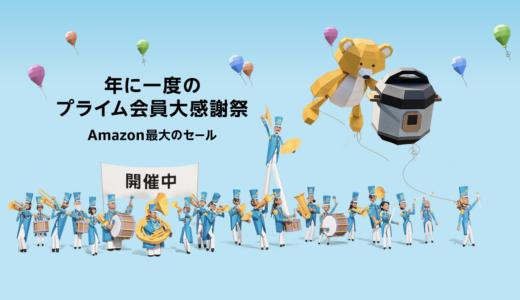 【お得情報】Amazonプライムデーでグラブル画集をお得に購入した話